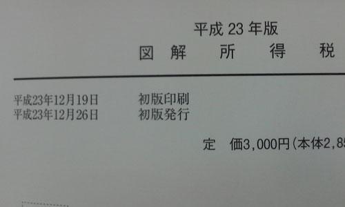 図解所得税平成23年版